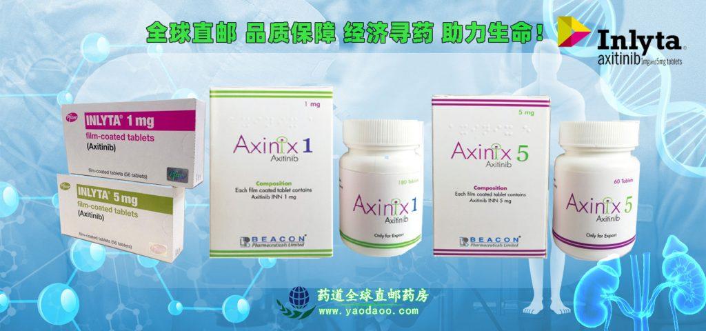 阿西替尼(Axitinib)简介